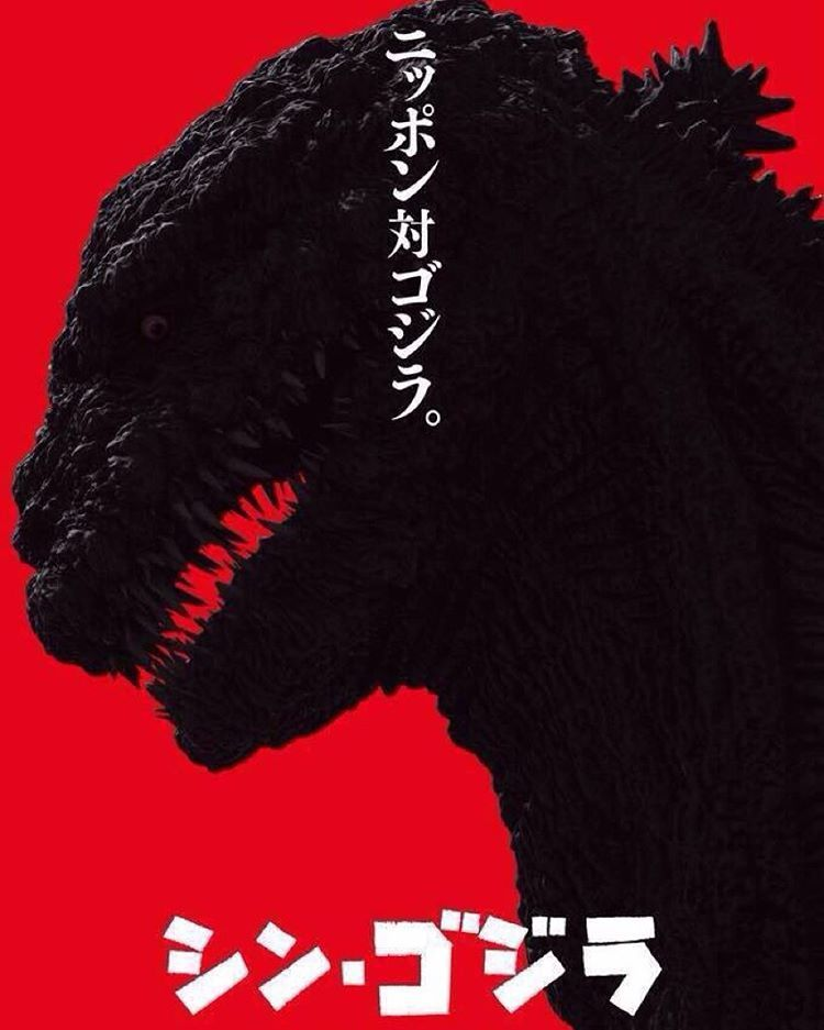 First Look At GODZILLA RESURGENCE Teases Giant Scares