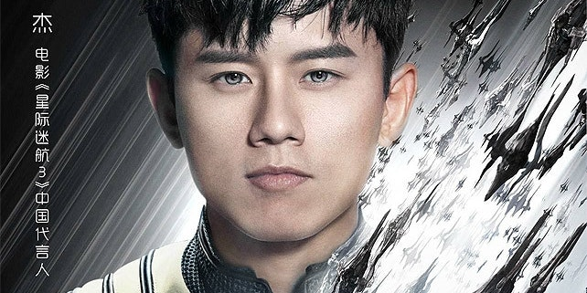 Zhang Jie Star Trek Beyond