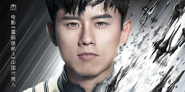 Zhang Jie Star Trek Beyond