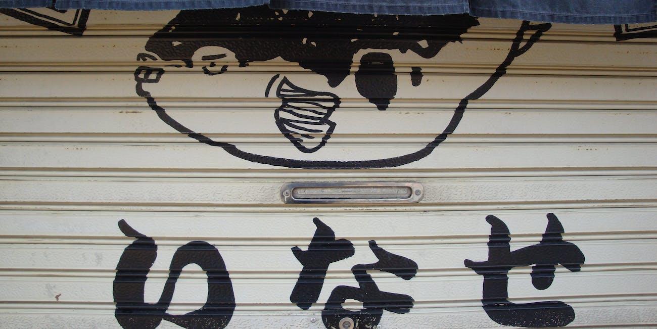 Fugu shop