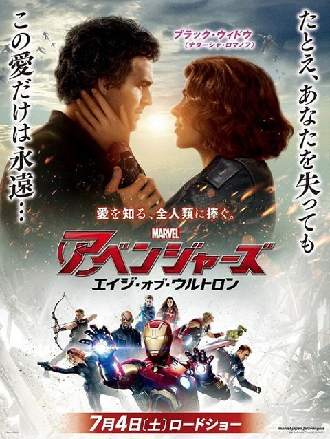 Japanese 'Avengers: Age of Ultron' (2015) poster for Marvel