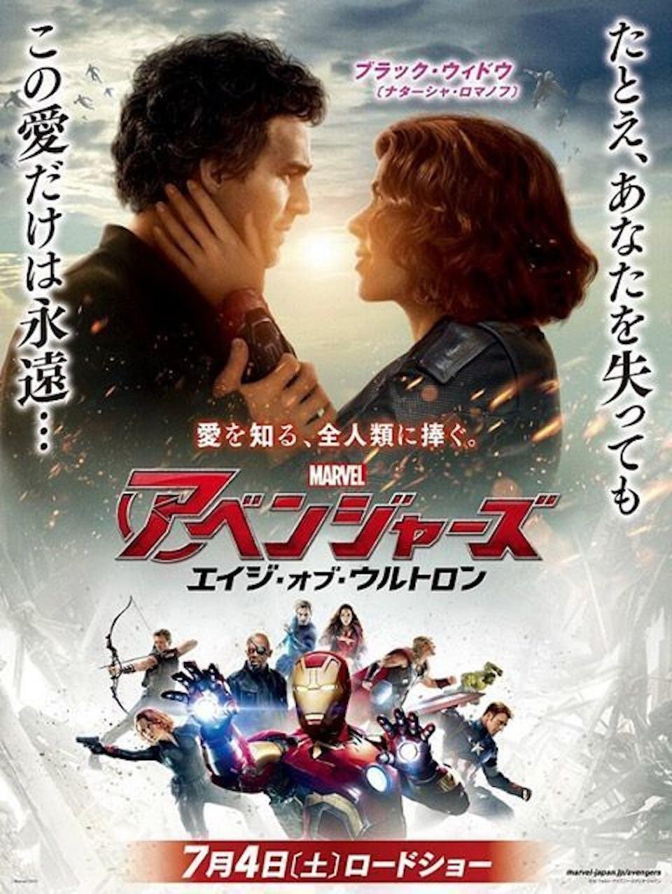 Japanese 'Avengers: Age of Ultron' (2015) poster for Marvel