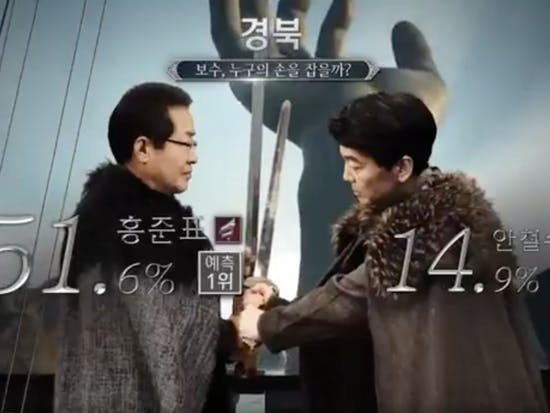 South Korean Pundits Cover Election With 'Game of Thrones' Memes