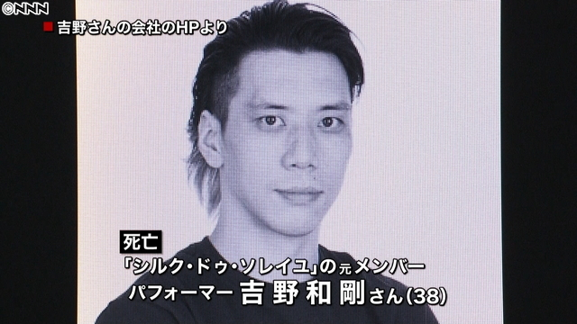 Kazutaka Yoshino as he appeared on Japanese news networks following the accident.