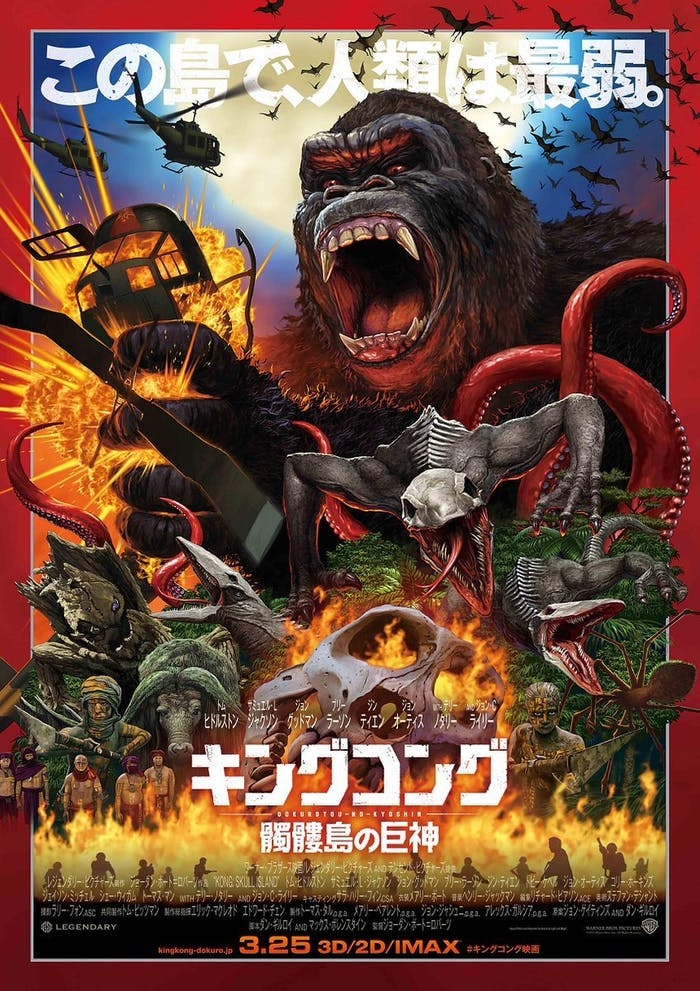 Kong: Skull Island Godzilla monsters Monarch Japanese posters