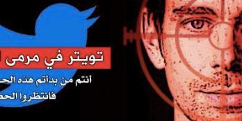 An August 2015 death threat against Twitter CEO Jack Dorsey