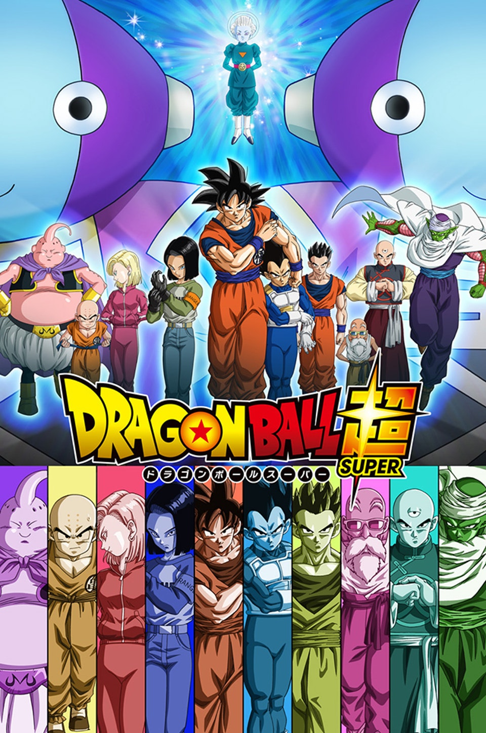 dragon-ball-super.jpeg?dpr=1.5&auto=form