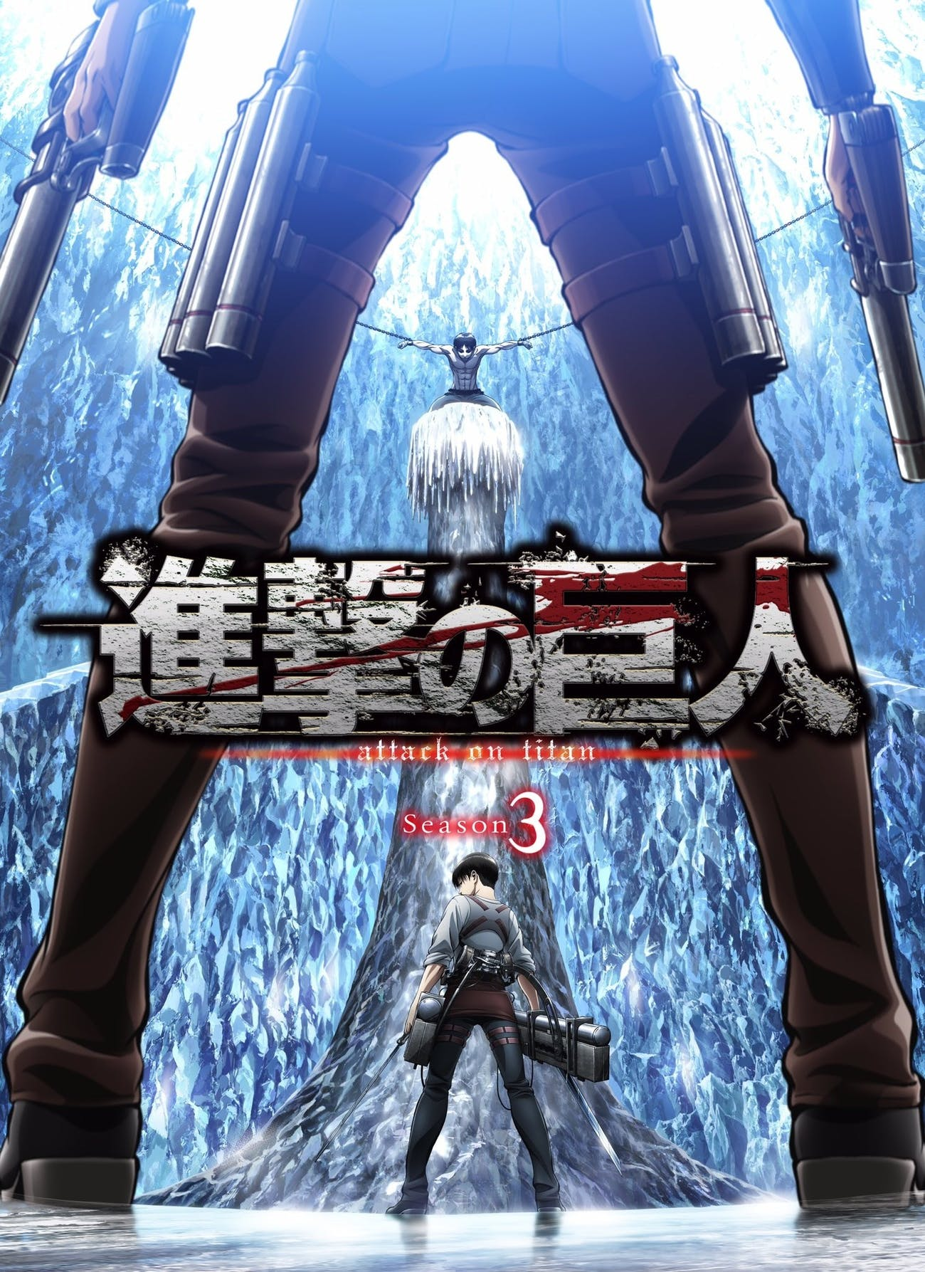 'Attack on Titan': Season 3 key visual.