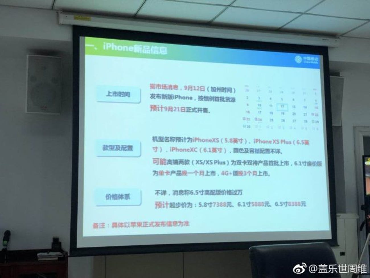 The slide as seen on Weibo.