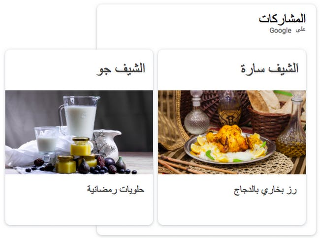 google ramadan recipes
