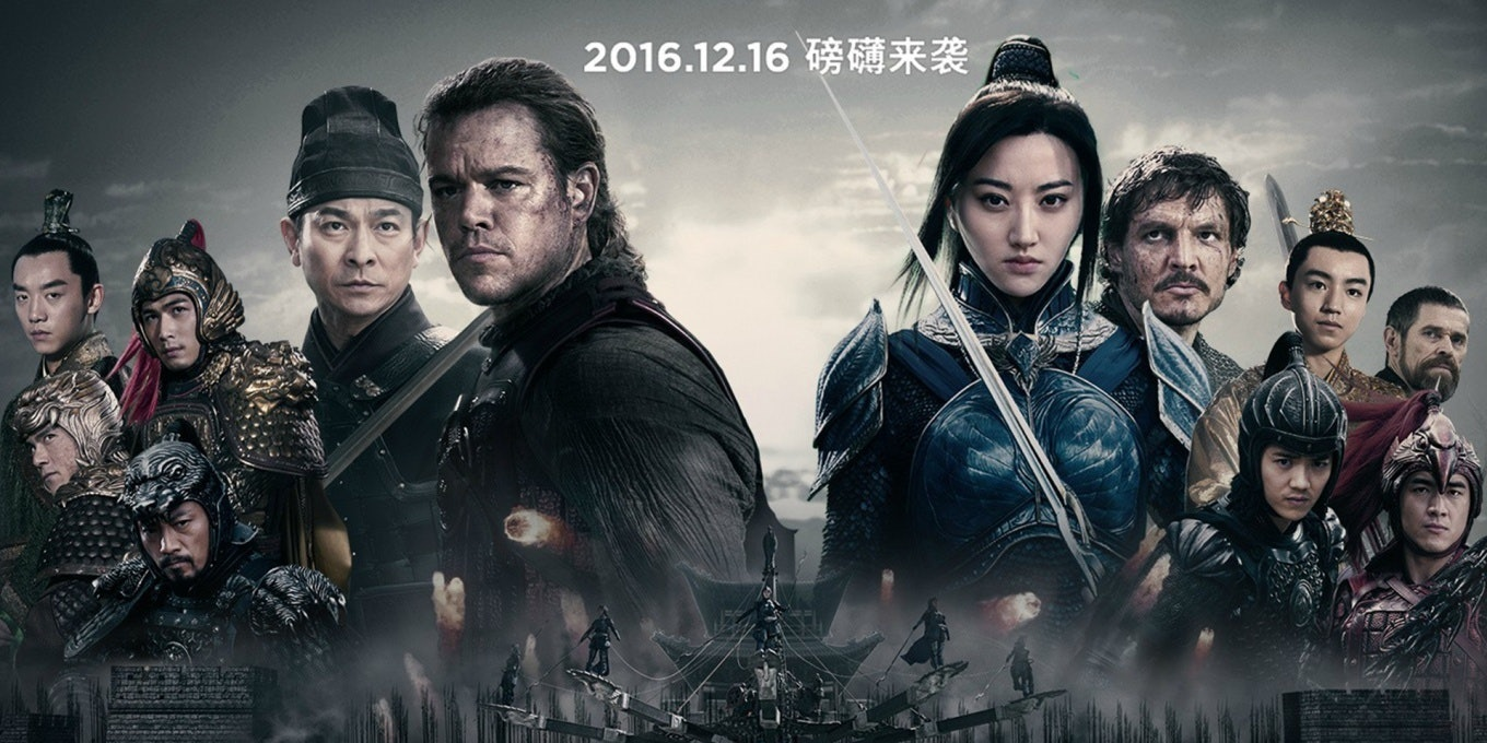 A Chinese poster for 'The Great Wall'