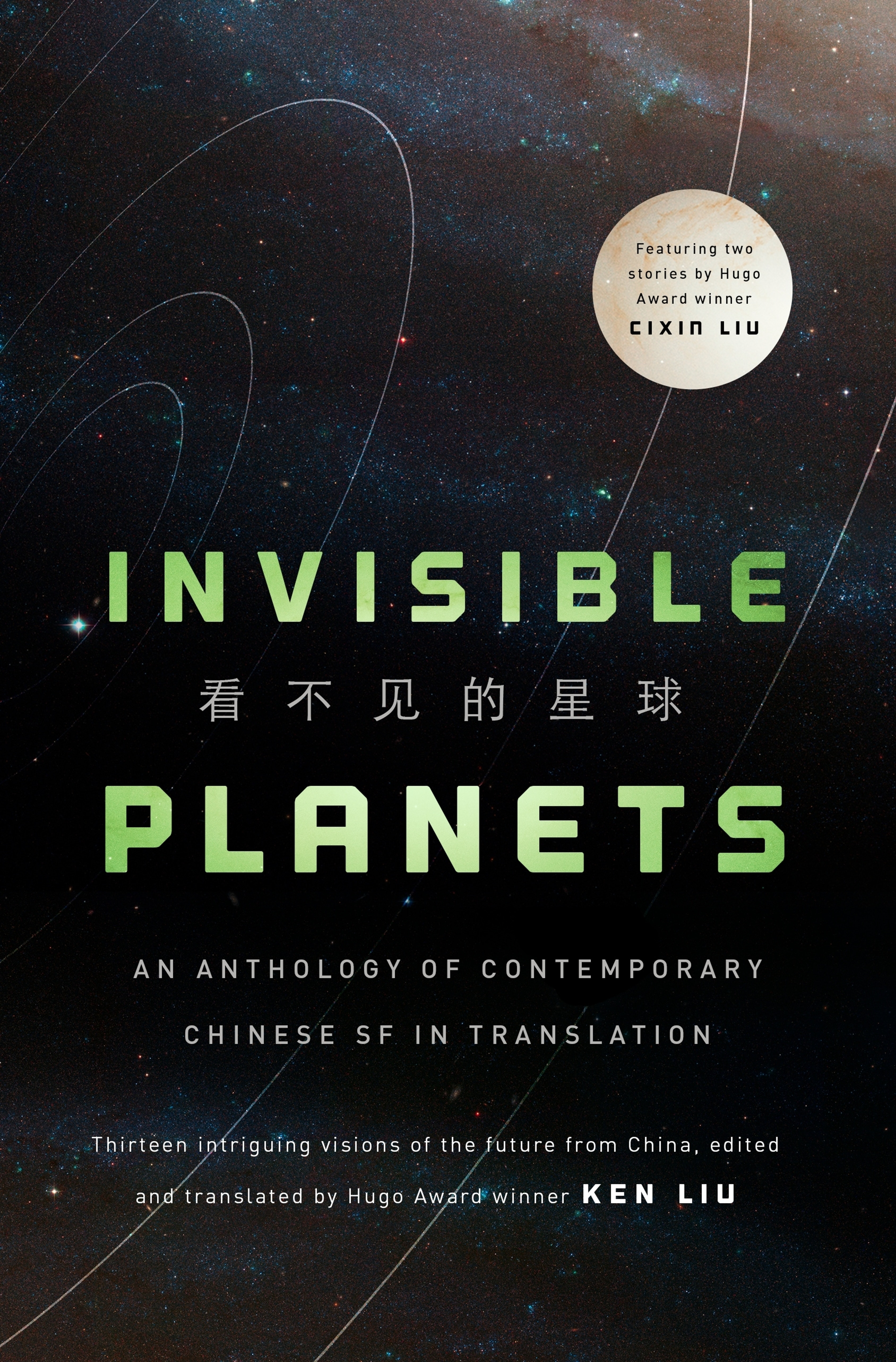 Chinese Science Fiction Is the Future of Science Fiction