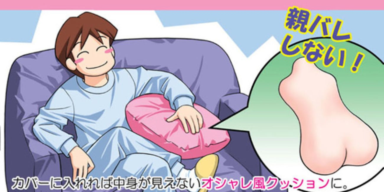 Sex dolls Japan illustration cushion butt pillow