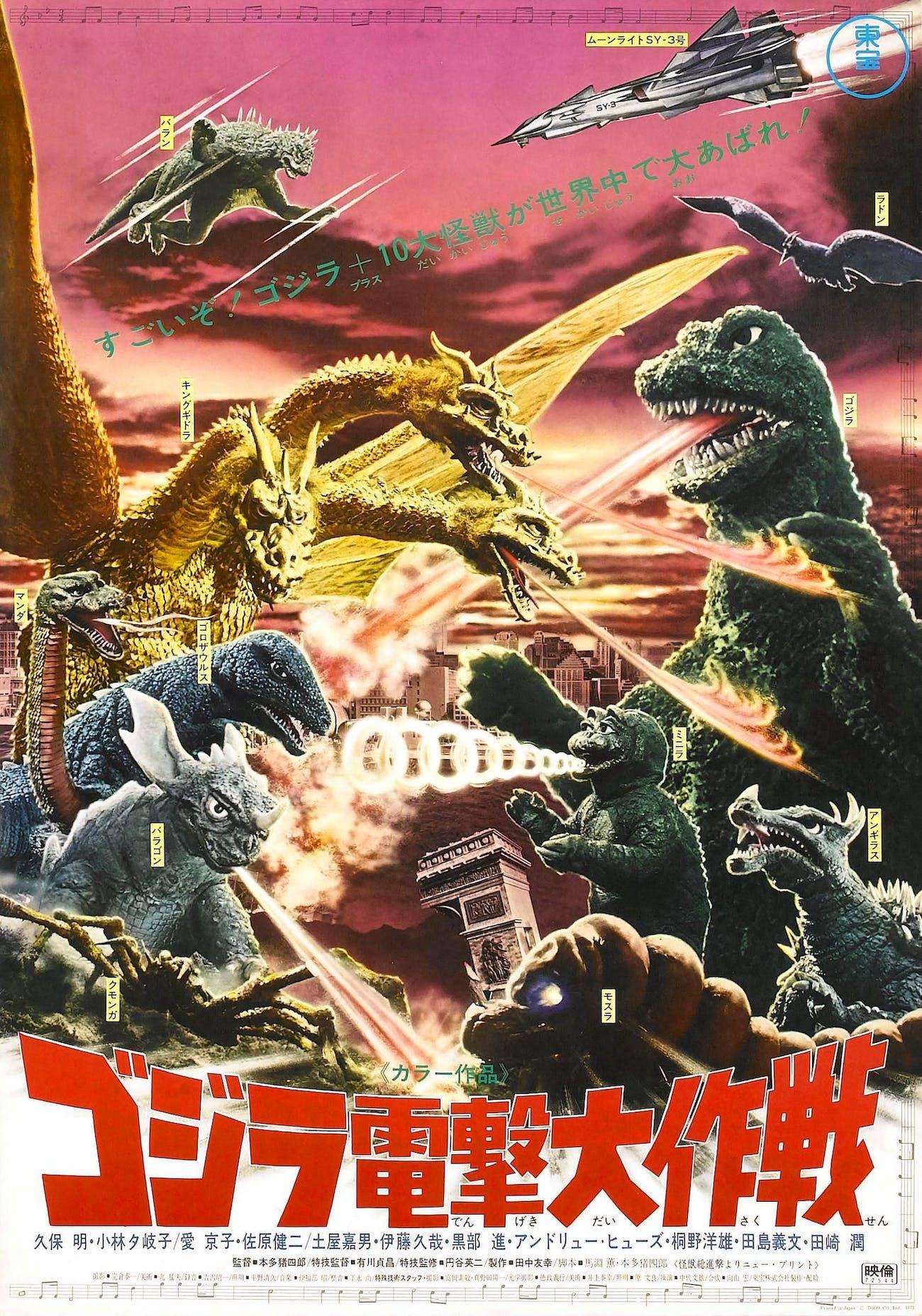 Kong: Skull Island Japan Godzilla Posters Destroy All Monsters